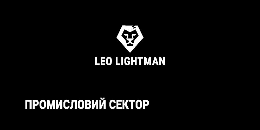 Промисловий сектор Альбом типових рішень LEO LIGHTMAN
